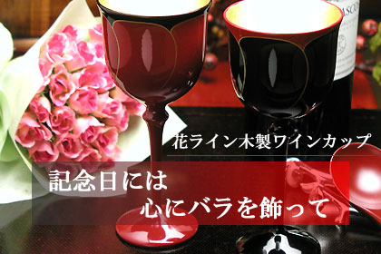 花ライン木製ワインカップ。記念日には心にバラを飾って