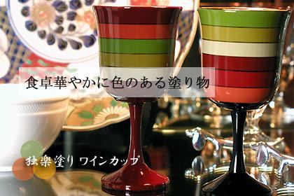 独楽塗りワインカップ。食卓を華やかに色のある塗り物