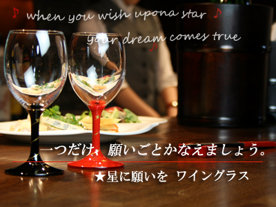 一つだけ願いごとかなえましょう。星に願いをワイングラス