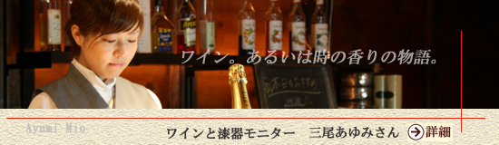 ワインと漆器モニター三尾あゆみさん